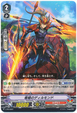Dilmond of Dragon Spear V-PR/0067 PR
