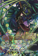 Lily of the Valley Musketeer, Kaivant V-PR/0069 PR