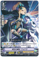 Sharp Fang Witch, Fodla V-PR/0072 PR