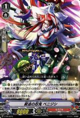 Cornered Stealth Rogue, Benijishi V-PR/0075 PR
