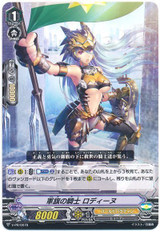 Battle Flag Knight, Laudine V-PR/0079 PR