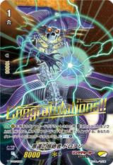Ill-fate Deletor, Drown V-PR/0088 PR