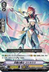 Knight of Twin Spear, Corineus V-PR/0090 PR