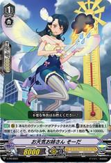 Weather Girl, Soda V-PR/0091 PR