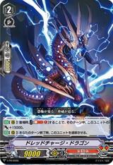 Dreadcharge Dragon V-PR/0095 PR