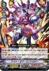 Knight of Entropy V-PR/0096 PR