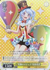 Magic of Smile Kanon Matsubara BD/WE31-001H HR