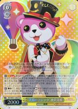 Magic of Smile Misaki Okusawa BD/WE31-002S SR