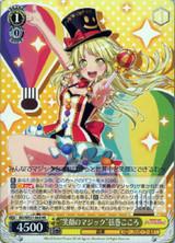 Magic of Smile Kokoro Tsurumaki BD/WE31-004 NR