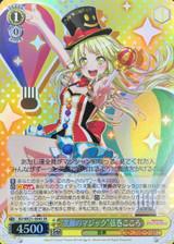 Magic of Smile Kokoro Tsurumaki BD/WE31-004S SR
