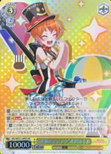 Magic of Smile Hagumi Kitazawa BD/WE31-006S SR