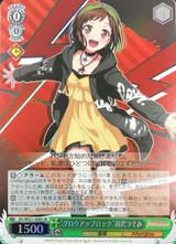Grow Up Rock Tsugumi Hazawa BD/WE31-008S SR