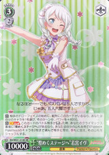 To the Bright Stage Eve Wakamiya BD/WE31-014H HR