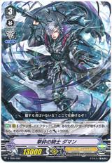 Smashing Knight, Daman V-TD04/002 TD