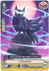 Howl Owl V-TD04/014 TD
