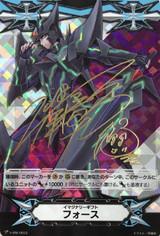 Imaginary Gift Protect Blaster Dark Signed V-GM/0033