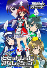 Vividred Operation Booster BOX
