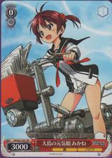 Akane, Genki Girl of Ooshima VR/W22-P01 PR