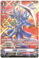 Dueling Dragon, ZANBAKU V-BT02/SV02 SVR