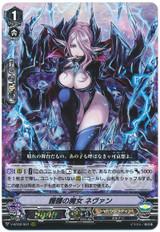 Skull Witch, Nemain V-BT02/007 RRR