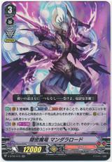 Covert Demonic Dragon, Mandala Lord V-BT02/016 RR