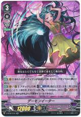 Demon Eater V-BT02/019 RR