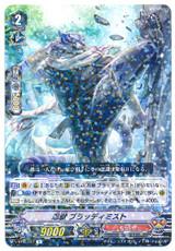 Stealth Beast, Bloody Mist V-BT02/027 R