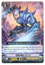 Fiery Knight, Loeg V-BT02/042 C