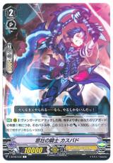 Tragic Knight, Cathbad V-BT02/044 C