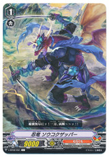 Stealth Dragon, Soukoku Zapper V-BT02/051 C