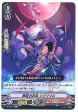 Stealth Rogue of Silence, Shijimamaru V-BT02/053 C