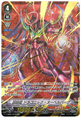 Transcendence Dragon, Dragonic Nouvelle Vague V-MB01/SV02 SVR
