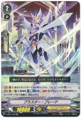 Blaster Blade V-MB01/008 RR