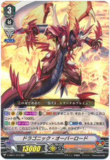 Dragonic Overlord V-MB01/010 RR