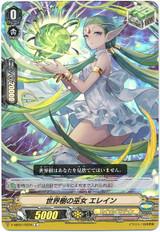 Yggdrasil Maiden, Elaine V-MB01/029A C Foil