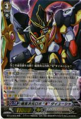 "Dark Dimensional Robo, ""Reverse"" Daiyusha RRR BT13/005"