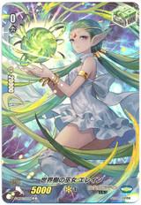Yggdrasil Maiden, Elaine V-MB01/029B C Foil