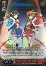 """Hikari & Karen, Exchange of """"Destiny"""" RSL/S56-T11S SR"""