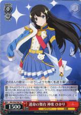 Hikari Kagura, Stage of Destiny RSL/S56-T08 TD