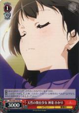 Hikari Kagura, Natural Stage Girl RSL/S56-T10 TD