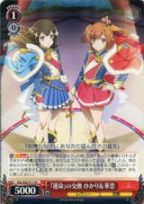 """Hikari & Karen, Exchange of """"Destiny"""" RSL/S56-T11 TD"""