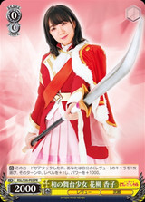 Kaoruko Hanayagi, Japanese Stage Girl RSL/S56-P03 PR