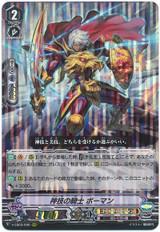 Knight of Superior Skills, Beaumains V-EB03/006 RRR