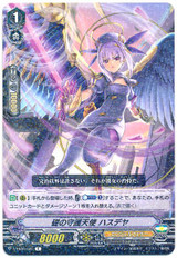Underlay Celestial, Hesediel V-EB03/020 R