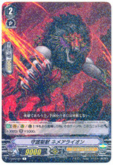 Sacred Guardian Beast, Nemean Lion V-EB03/024 R