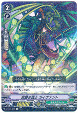 Lily of the Valley Musketeer, Kaivant V-EB03/030 R