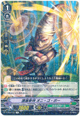 Defensive Violence Deity, Oni Go Bo V-EB03/033 R