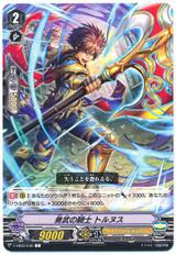 Warring Brave Knight, Tornus V-EB03/046 C