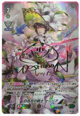 White Lily Musketeer, Cecilia V-EB03/UR03 URR Rainbow