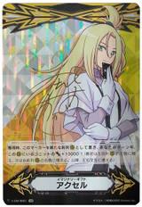 Imaginary Gift Accel Kourin Tatsunagi SCR V-GM/0061